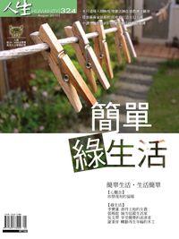 人生 [第324期]:簡單綠生活