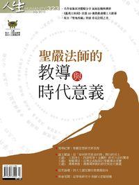 人生 [第323期]:聖嚴法師的教導與時代意義