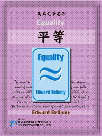 Equality = 平等