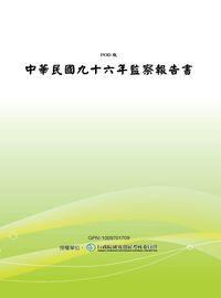 中華民國九十六年監察報告書
