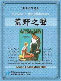 A Voice in the Wilderness = 荒野之聲