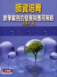 師資培育:教學案例的發展與應用策略
