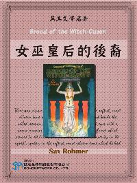 Brood of the Witch-Queen = 女巫皇后的後裔