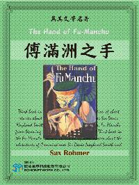 The Hand of Fu-Manchu = 傅滿洲之手