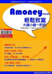Amoney財經e周刊 2016/10/17 [第203期]:輕鬆致富 大錢小錢一把抓