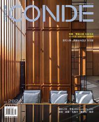 當代設計CONDE [第282期]:特輯 雙城交匯 互放光亮