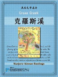 Cross Creek = 克羅斯溪