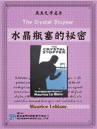 The Crystal Stopper = 水晶瓶塞的祕密