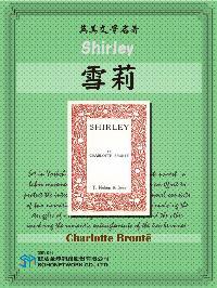 Shirley = 雪莉