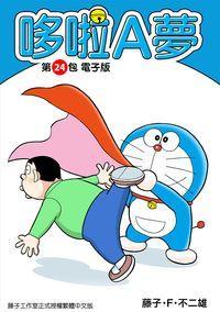 哆啦A夢. 第24包