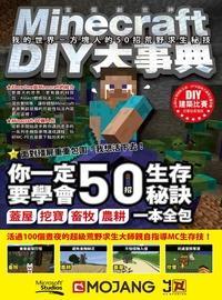 Minecraft DIY大事典:我的世界:方塊人的50招荒野求生秘技