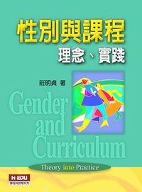 性別與課程:理念、實踐