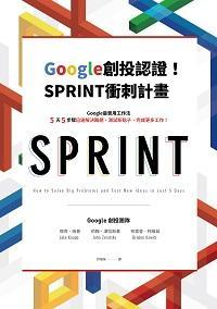 Google創投認證!SPRINT衝刺計畫:Google最實用工作法, 5天5步驟迅速解決難題、測試新點子、完成更多工作!