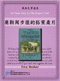 Ox-Team Days on the Oregon Trail = 奧勒岡步徑的拓荒歲月