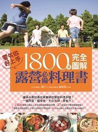 1800張完全圖, 露營必備料理書!:零失敗, 好上手!