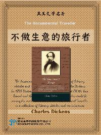 The Uncommercial Traveller = 不做生意的旅行者
