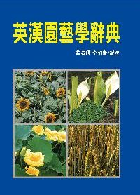 英漢園藝學辭典