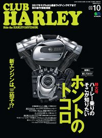 CLUB HARLEY [October 2016 Vol.195]:ホントのトコロ