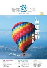 帶你遊台灣 [第20期]:到台東鹿野一圓飛行夢