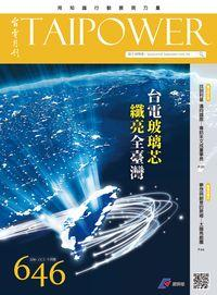 台電月刊 [第646期]:台電玻璃芯 纖亮全臺灣