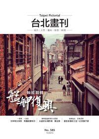 臺北畫刊 [第585期]:艋舺復興