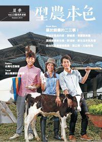 型農本色 [第13期] [夏季 熱情奔放號]:關於歸農的二三事