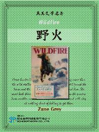 Wildfire = 野火