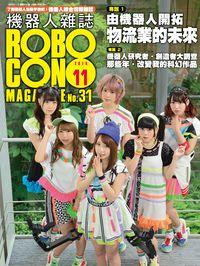 Robocon機器人雜誌 (國際中文版) [第31期]:由機器人開拓物流業的未來