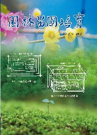園林苗圃培育