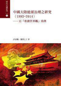 中國大陸能源治理之硏究(1993-2014):以「和諧世界觀」為例