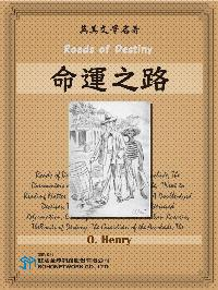 Roads of Destiny = 命運之路