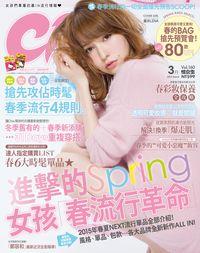 Choc 恰女生 [第160期]:進擊的Spring,女孩「春流行革命」