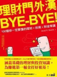 理財門外漢Bye-bye!:100個你一定要懂的理財X投資X財金常識