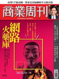 商業周刊 2016/10/24 [第1510期]:網路火藥庫