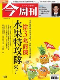 今周刊 2016/10/24 [第1035期]:水果特攻隊來了