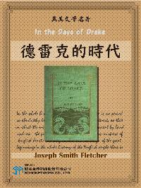 In the Days of Drake = 德雷克的時代