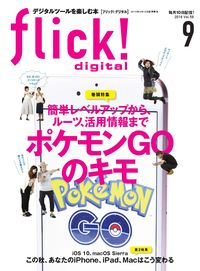 flick! digital [2016 September vol.59]:ポケモンGOのキモ