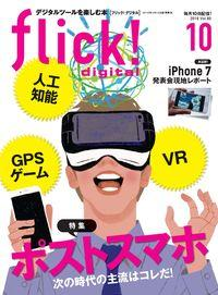 flick! digital [2016 October vol.60]:ポストスマホ