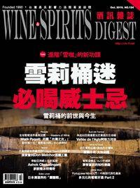 酒訊雜誌 [第124期]:雪莉桶迷 必喝威士忌