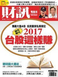 財訊雙週刊 [第514期]:2017 台股這樣賺