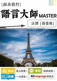 語言大師系列 法語:發音班