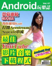 Android 玩樂誌 [第67期]:最佳YouTube影片音樂下載程式