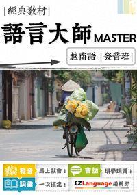 語言大師系列 越南語:發音班