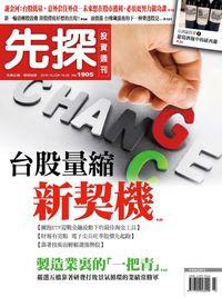 先探投資週刊 2016/10/22 [第1905期]:台股量縮新契機