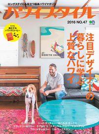 ハワイスタイル [Vol.47]:ロングステイにも役立つ極楽ハワイマガジン:注目デザイナーの 暮らしに学ぶ 上質なハワイ