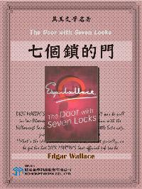 The Door with Seven Locks = 七個鎖的門