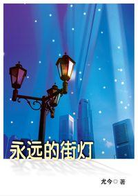 永遠的街燈