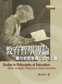 教育哲學專論:當分析哲學遇上女性主義
