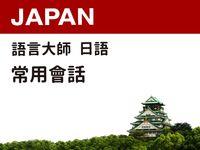 語言大師 日語常用會話