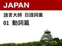 語言大師 日語詞彙. 1, 動詞篇
